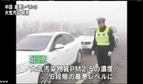 【世界の中国】    中国で最悪レベルの大気汚染発生。  海外の反応