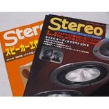『ステレオ誌 2015年8月号は、スピーカーに付録の雑誌が付く。自分で組み立てる箱は、Stereo編スピーカー工作の基本&実例集2015年版。』の画像