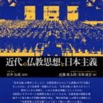 「仏教と近代」研究会