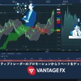 『VantageFX(ヴァンテージFX)の「アクティブトレーダープログラム」を詳しく解説!』の画像