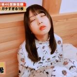 『【乃木坂46】チューを求めてる・・・与田祐希、この写真は実は初出しだったんだな・・・』の画像