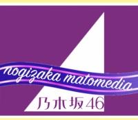【乃木坂46 】某グループメンバー急死、乃木坂の健康状態はいかほどか??