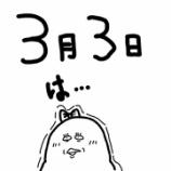 『👶3月3日は…👶』の画像