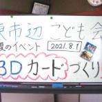 出張工作イベント3Dカード教室【小学校・子供会編】