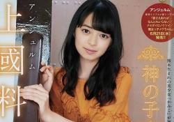 アンジュルム上國料萌衣ちゃんの最新グラビアが清楚すぎて可愛いと話題に!