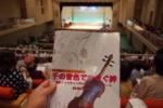 探偵ナイトスクープの秘書で人気!交野市出身「松尾さん」がバイオリン演奏があった!~千の音色でつなぐ絆コンサート~