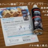『フリーズ&リリース @ ヘンケルジャパン』の画像