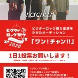 『ワン!チャン!! ~ビクターロック祭り2020への挑戦~ リスナー投票スタート!』の画像