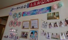 【乃木坂46】与田祐希を全力で推す、旅館が凄い!!!!!!