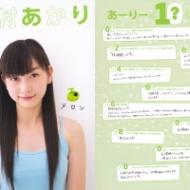 【朗報】植村あかり「鞘師里保さんは手がとってもプニプニしていて大好きです」 アイドルファンマスター