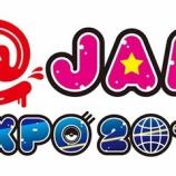 『[再掲] 本日(11月30日) Pigoo「@ JAM EXPO 2019 ブルーベリーステージ Day2」放送【ノイミー】』の画像