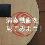 『よなおしギターによるソロギター童謡『赤とんぼ』(レベル4)』の画像