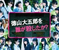 【欅坂46】「徳山大五郎を誰が殺したか」みんなはもう円盤ゲットした?特典は?感想まとめ!