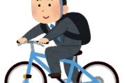 ボク。片道16kmを自転車通勤して一年立つのに痩せない