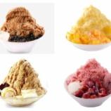 『カッペ、アイスを食うために7時間待ち』の画像