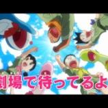 『『映画ドラえもん のび太の新恐竜』スペシャル映像~いよいよ始まる大冒険ver.〜公開!』の画像