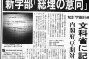 朝日にジャーナリズム大賞=森友、加計学園報道で 新聞労連