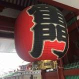 『【東京】浅草寺の御朱印』の画像
