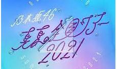 【速報】大園桃子のラスト公演に嬉しいお知らせが!!!!!!