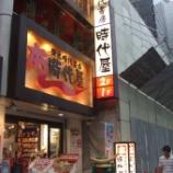 『歴史時代専門書店「時代屋」さん(東京・神田小川町)』の画像