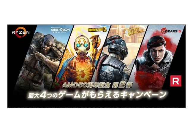 アウターワールド、ボダラン3、ギアーズ5、ゴーストリコン、最大4つのゲームがもらえるキャンペン開始wwwwwwww
