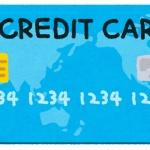 【相談】友人にクレジットカード使わせてくれって言われたんだがちょっと聞いてくれん?