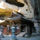 『いつか行きたい日本の名所 大谷寺 (大谷観音)』の画像