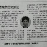 『新聞掲載されました☆』の画像
