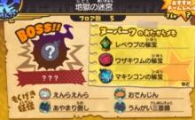 妖怪ウォッチ3 地獄ストーン∞のQRコードだニャン!【エンマエンブレム】