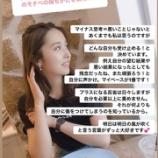 『【元乃木坂46】衛藤美彩の『インスタ相談室』が流石すぎる・・・』の画像