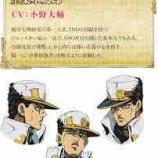 『【速報】ジョジョの奇妙な冒険「空条承太郎」役の男を逮捕』の画像