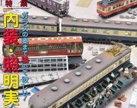 『月刊とれいん No.444 2011年12月号』の画像
