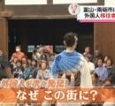 富山県の魅力、とは…?