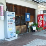 『麺処かとう@愛知県知立市昭和』の画像