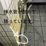 『大阪府大阪市中央区 排水管つまり・配管割れ 排水工事-』の画像