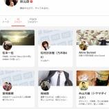 『【乃木坂46】秋元康が755で松村沙友理をフォローした件!!!』の画像