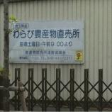 『戸田市のお隣り・蕨市に農産物直売所!』の画像