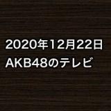 2020年12月22日のAKB48関連のテレビ