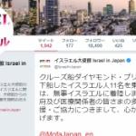 イスラエル大使館から感謝の動画付きツイート「日本の皆さまに心から感謝します」 [海外]