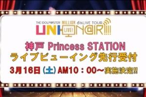 【ミリマス】ミリオン6th神戸Princess STATION LV先行受付は3/16のAM10:00から!