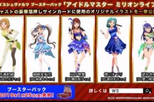 【ミリマス】トライアルデッキ+(プラス)「アイドルマスター ミリオンライブ!」収録カードが公開中!