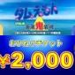 #タムえもんひろしの海底鬼岩城 今日の2,000円おひねりチ...