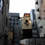 『【東京】京橋・伊勢廣』の画像