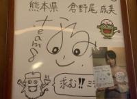 【朗報】熊本市内の飲食店がエイターの皆様に感謝のツイート