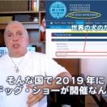 【動画】テキサス親父、「犬を虐待している中国でのドッグショー開催に反対だぜ!」 [海外]