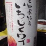 『いちじくワイン』の画像