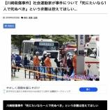 『川崎市凶悪犯罪に思う解決法は「金」である』の画像