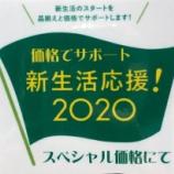 『新生活応援!2020 スペシャル価格!!』の画像