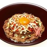 『【牛丼:すき家】お好み牛玉丼広島Mix』の画像