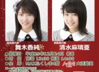 今年もクリスマスイブに舞木香純&清水麻璃亜のイベント開催決定!【もぎまり】
